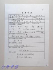 河北梆子优秀表演艺术家 雷保春  亲笔填写 戏剧梅花奖得主艺术档案(影响自己最大的前辈艺术家:马连良、周信芳)824