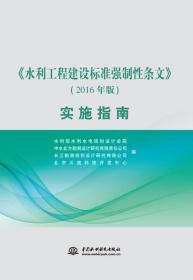 (水利工程建设标准强制性条文)(2016年版)实施指南
