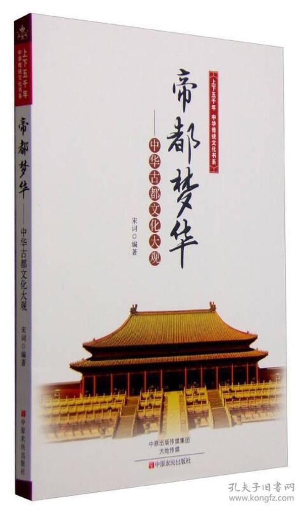 上下五千年中华传统文化书系 帝都梦华:中华古都文化大观
