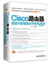 Cisco路由器第二2版——配置与管理完全手册  中国水利水电出版社 9787517009559