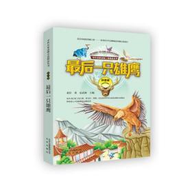 新书--中外名家动物小说精品丛书:最后一只雄鹰(拼音版)