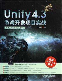 Unity 4.3游戏开发项目实战(C#、JavaScript版本)