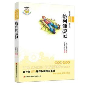 学生语文新课标必读丛书:格列佛游记