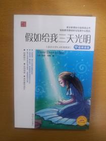 语文新课标分级阅读丛书(小学高年级):假如给我三天光明