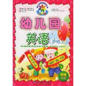 幼儿园英语:中班上——七色花幼儿多元智能教育丛书