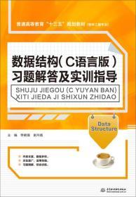 数据结构(C语言版)习题解答及实训指导