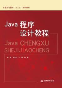 Java程序设计教程 赵辉 9787517040477 中国水利水电出版社