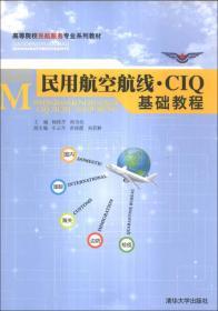 民用航空航线·CIQ基础教程