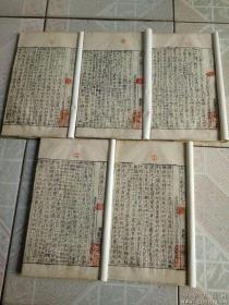 宋代古籍善本 五行志