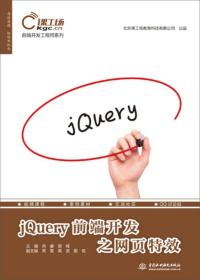 jQuery前端开发之网页特效