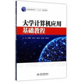 大学计算机应用基础教程