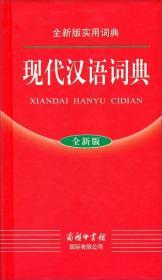 全新版实用词典 现代汉语词典【全新版】