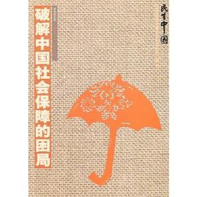 民生中国-破解中国社会保障的困局
