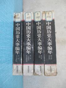 中国历史大事编年 1、2、4、5合售