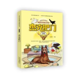 新书--中外名家动物小说精品丛书:杰克把门(拼音版)
