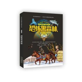 新书--中外名家动物小说精品丛书:恐怖黑森林(拼音版)
