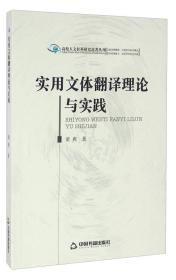 实用文体翻译理论与实践