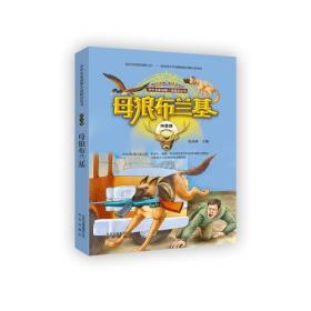 新书--中外名家动物小说精品丛书:母狼布兰基(拼音版)