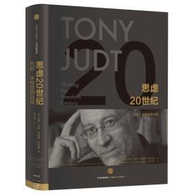 思虑20世纪:托尼·朱特思想自传
