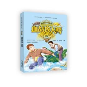 新书--中外名家动物小说精品丛书:血战食人鳄(拼音版)