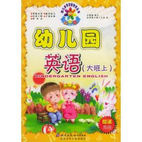 幼儿园英语:大班上——七色花幼儿多元智能教育丛书
