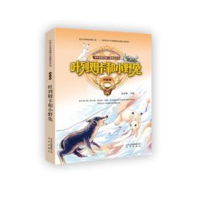 新书--中外名家动物小说精品丛书:叶列姆卡和小野兔(拼音版)
