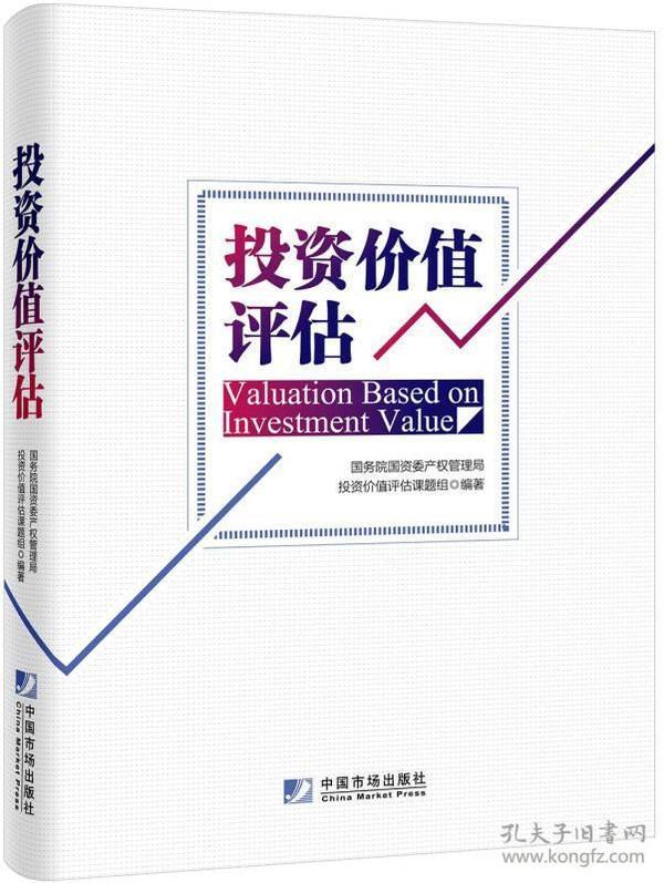 投资价值评估