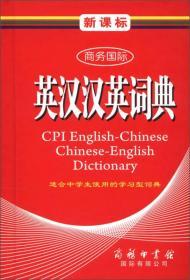 英汉汉英词典(精)