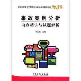 2012事故案例分析 内容精讲与试题解析