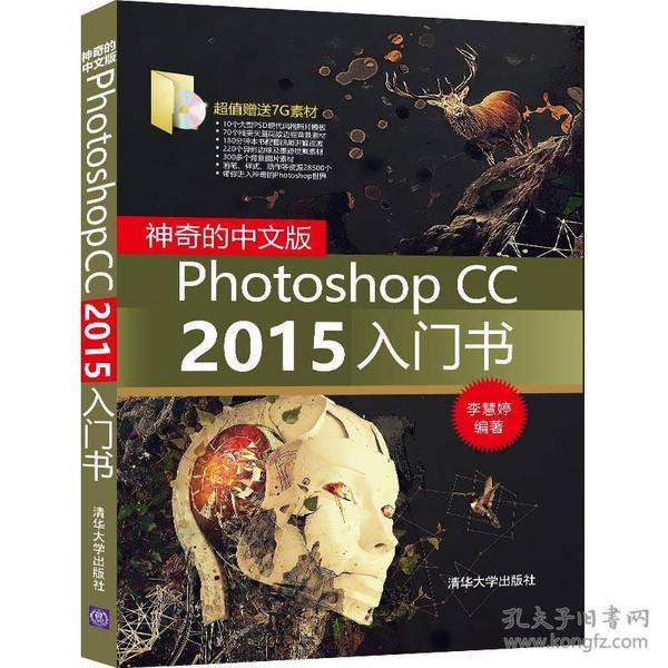 神奇的中文版Photoshop CC2015入门书