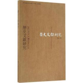 历史文献研究(总第37辑)