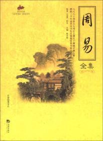国学经典(51):周易全集