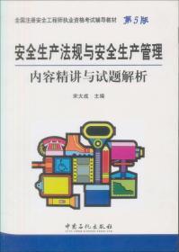 安全生产法规与安全生产管理内容精讲与试题解析