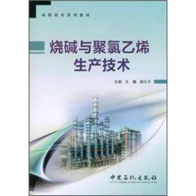 高职高专系列教材:烧碱与聚氯乙烯生产技术(有轻微水痕)