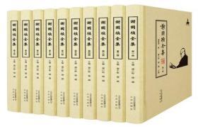 谢国桢全集(16开精装 全十册)