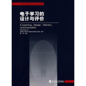 教育信息化系列丛书:电子学习的设计与评价