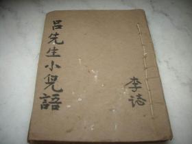 清末民国手抄本-蒙学读物《吕先生小儿语、再续小儿语、好人歌》全一册!