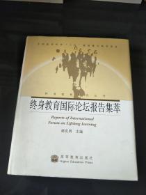 终身教育国际论坛报告集萃