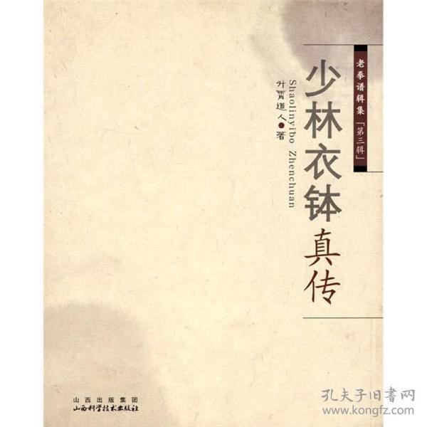 老拳谱辑集丛书.第3辑:少林衣钵真传