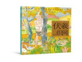 开天辟地·中华创世神话连环画绘本系列:伏羲织网