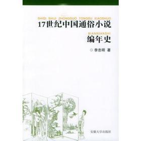 17世纪中国通俗小说编年史