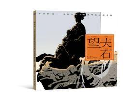 开天辟地·中华创世神话连环画绘本系列:望夫石