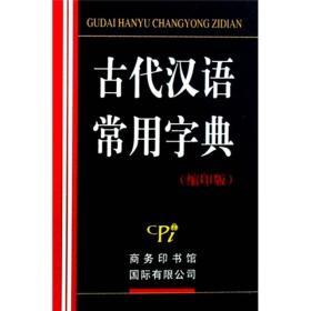 古代汉语常用字典(缩印版)(精)