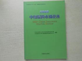 2009-中国保险市场论丛