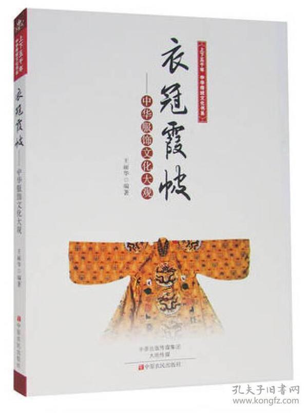 上下五千年中华传统文化书系·衣冠霞帔:中华服饰文化大观
