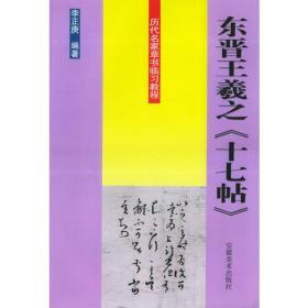 东晋王羲之《十七帖》——历代名家草书临习教程