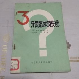 3分是怎样消失的(馆藏书,一版一印,仅印8000册)