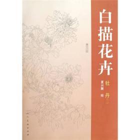 白描花卉:牡丹(2)