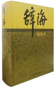 保证正版 辞海(第六版 缩印本)(当代中国的极具的综合性辞典) 上海辞书出版社 上海辞书出版社