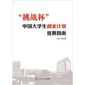 """""""挑战杯""""中国大学生创业计划竞赛指南"""